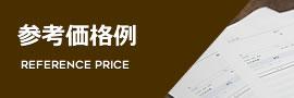 参考価格例